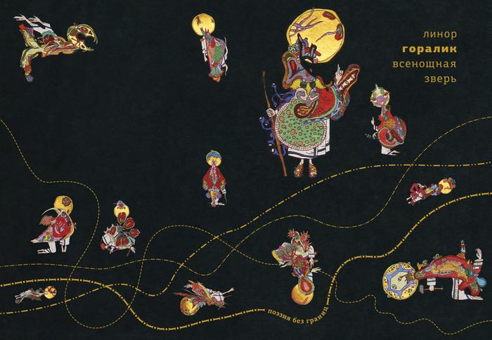 Олег Пащенко сделал обложку для книги Линор Горалик