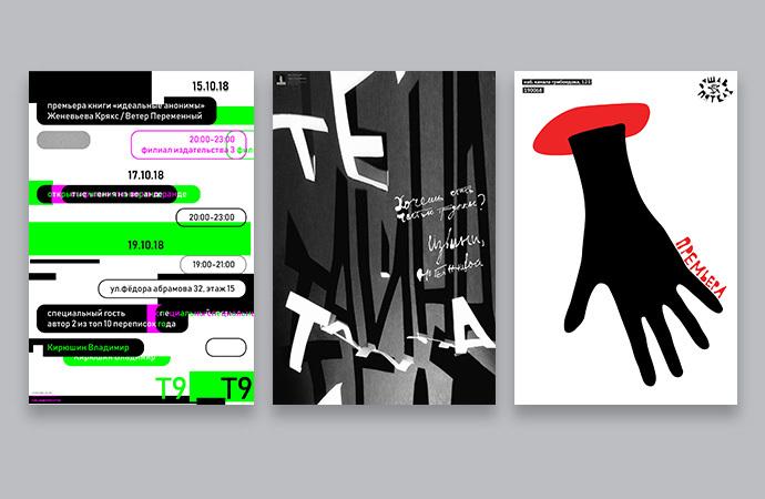 Выставка плакатов студентов Школы дизайна НИУ ВШЭ вСанкт-Петербурге