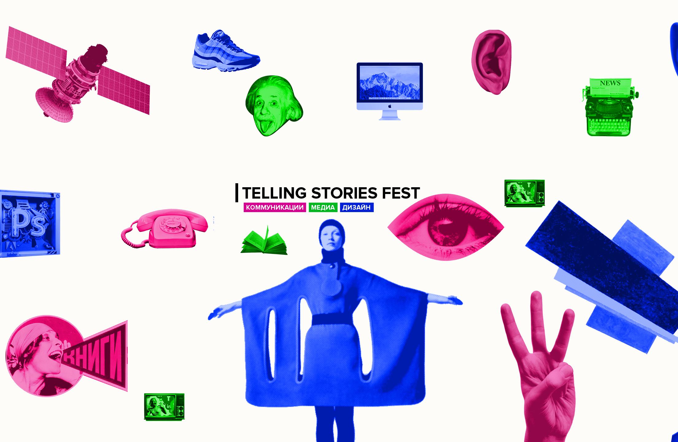 Объявлены хэдлайнеры фестиваля Telling Stories 2019