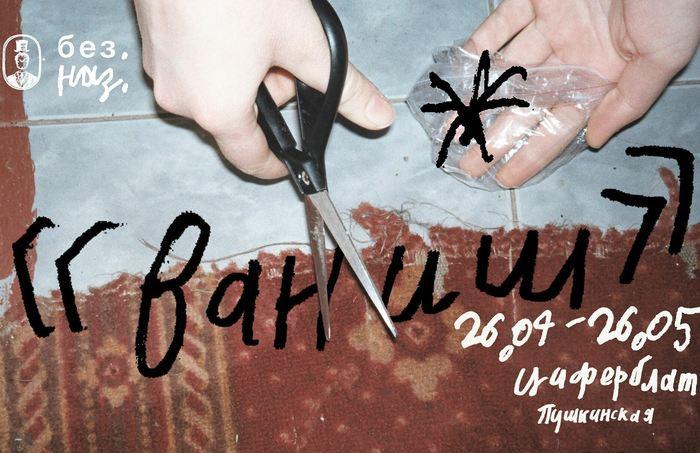 Выставка арт-группы студентов вантикафе «Циферблат»