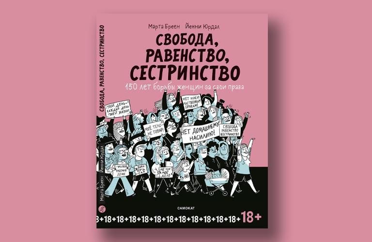 Видео: Встреча ссоздательницами социального комикса «150 лет борьбы женщин засвои права»