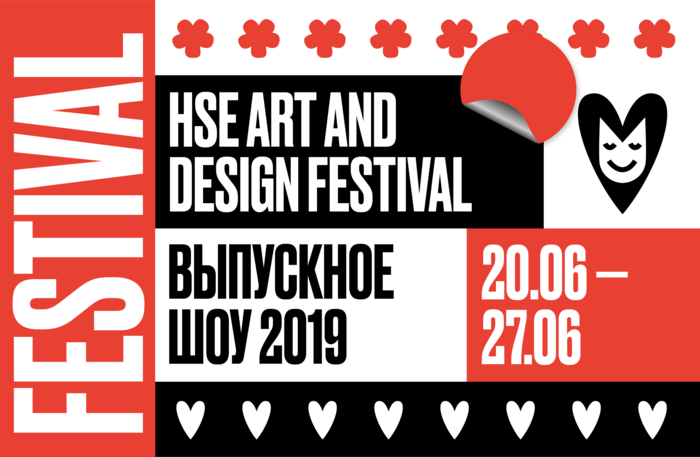 ВМузее Москвы прошел выпускной фестиваль Школы дизайна