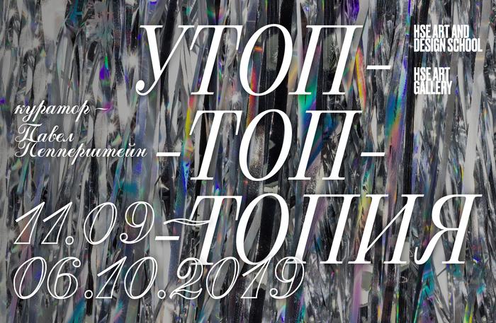 Выставка «УТОП— ТОП— ТОПИЯ» вHSE ART Gallery