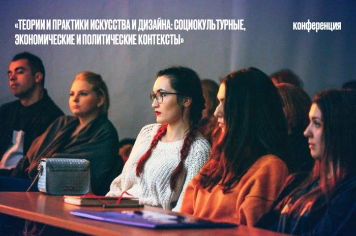 Международная конференция Аспирантской школы поискусству идизайну НИУ ВШЭ