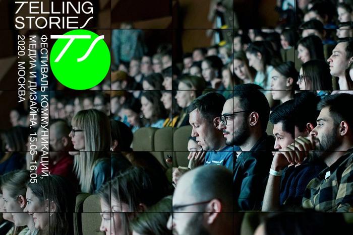 Школа дизайна нафестивале Telling Stories 2020