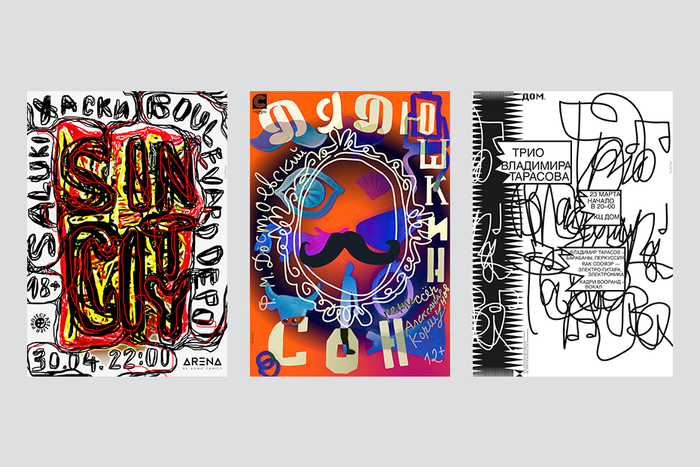 Плакаты Юрия Гулитова иЕвгении Лисицыной наМеждународной триеннале вСофии
