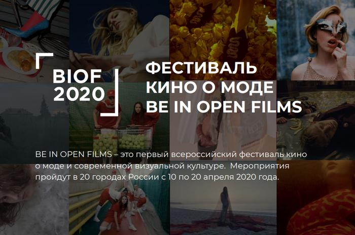 Открытая встреча скуратором кинофестиваля BEINOPEN FILMS