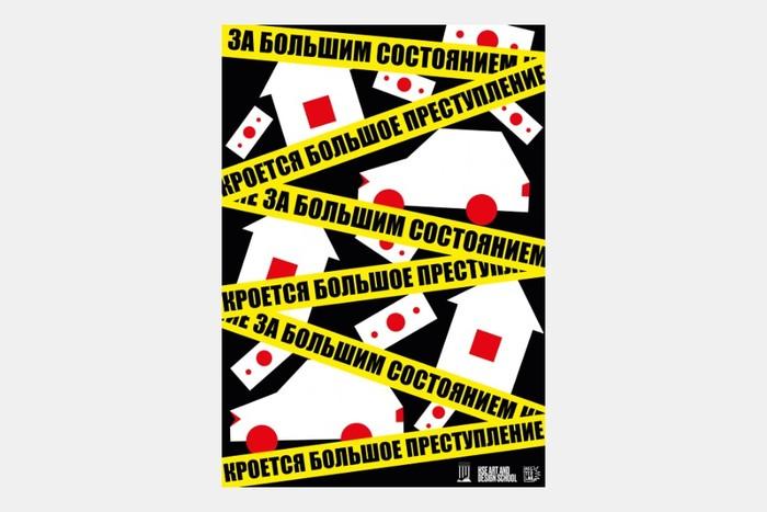 Борьба скоррупцией навыставке Лаборатории плаката в«Ленинке»