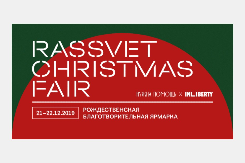 Школа дизайна наRassvet Christmas Fair