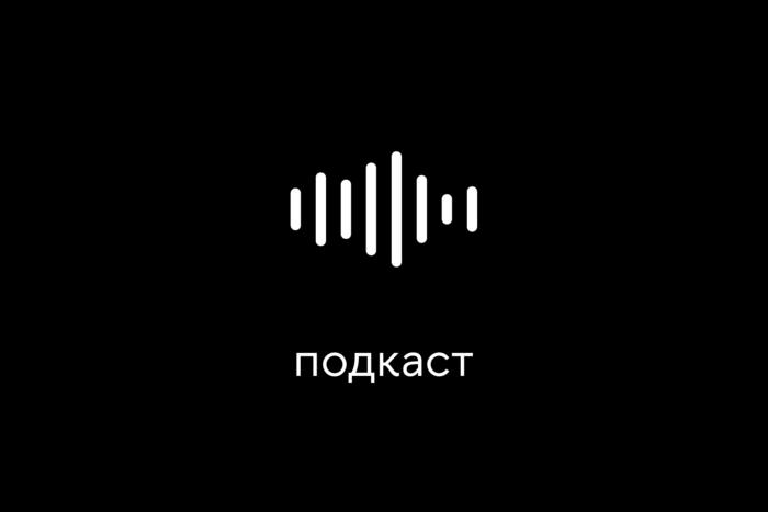 _ДИЗАЙНПОДКАСТ_