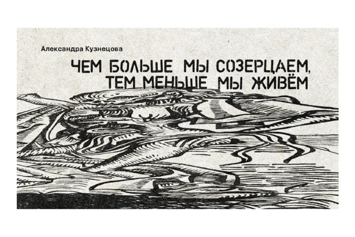 Александра Кузнецова «Чем больше мысозерцаем, тем меньше мыживем»