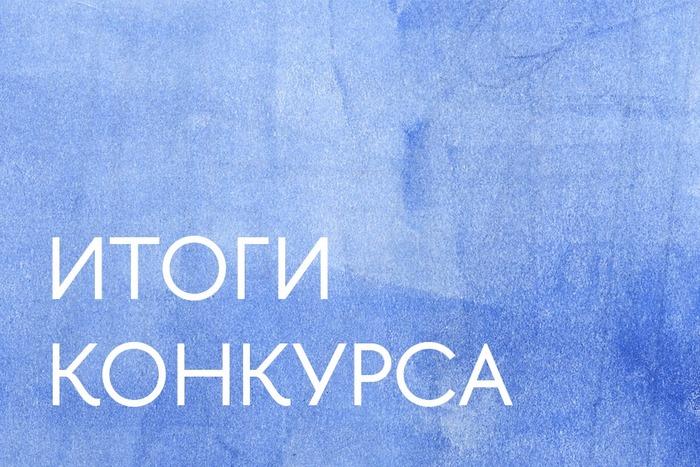 Итоги конкурса набесплатное место накурсе дополнительного образования «Авторская книга»