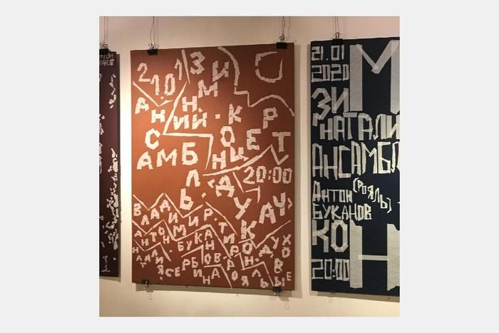 Плакаты студентов Школы дизайна вКЦДОМ