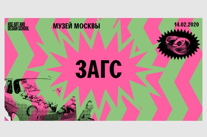 Проект «ЗАГС» вМузее Москвы