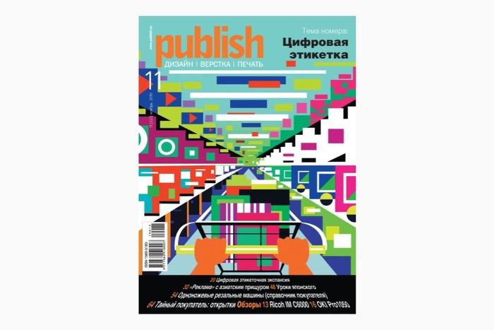 Open call налучшую обложку для журнала Publish