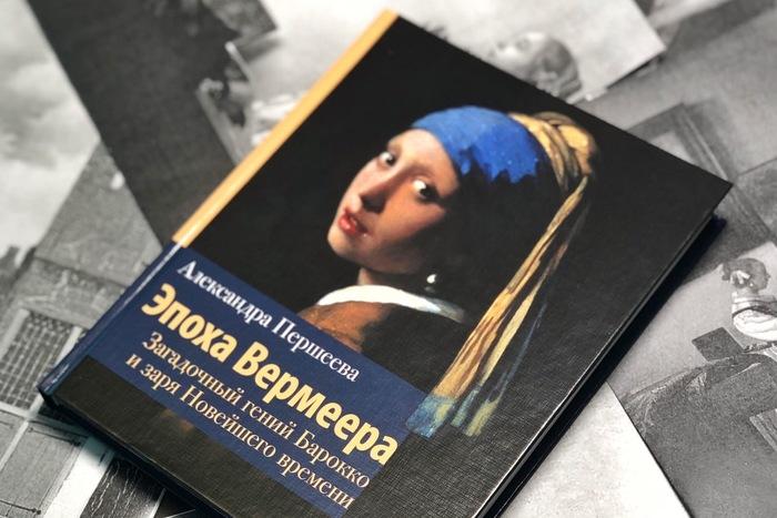 Книга «Эпоха Вермеера. Загадочный гений Барокко изаря Новейшего времени»