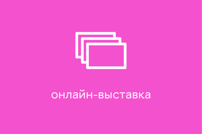 Open call научастие вонлайн-выставке «мне (не)хорошо одной» Екатерины Юкловой