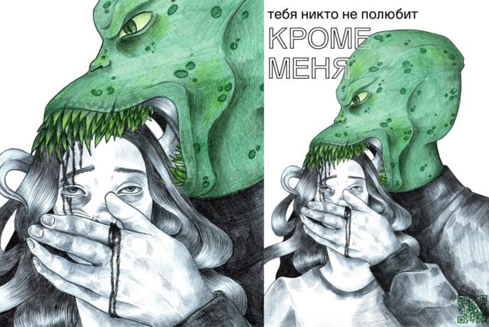 Серия плакатов опроблеме домашнего насилия