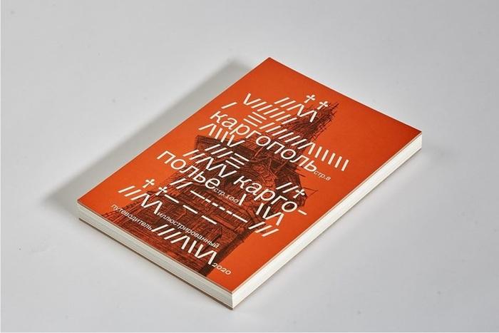 Книги преподавателей истудентов Школы дизайна наконкурсе дизайна книги «Жар-книга»