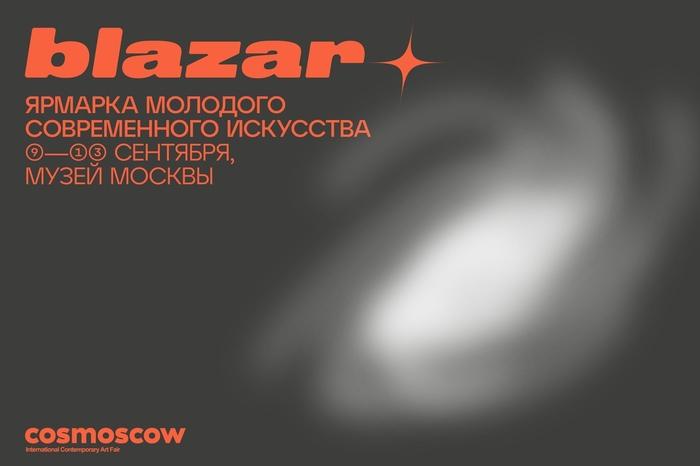 Школа дизайна наярмарке молодого современного искусства Blazar