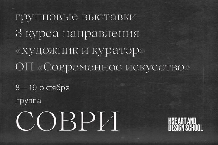Групповые выставки студентов третьего курса профиля «Художник икуратор»