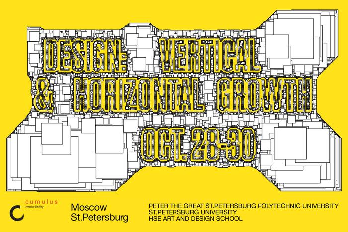 Международная конференция Design: Vertical &Horizontal Growth