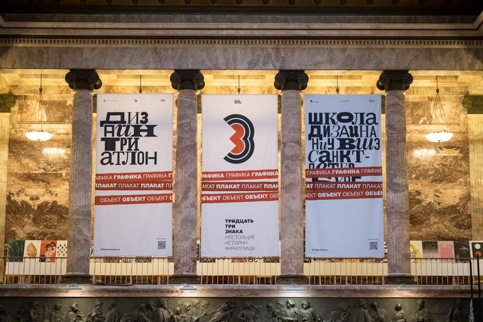 Выставка «Дизайн-триатлон. Графика. Плакат. Объект» Школы дизайна— Санкт-Петербург