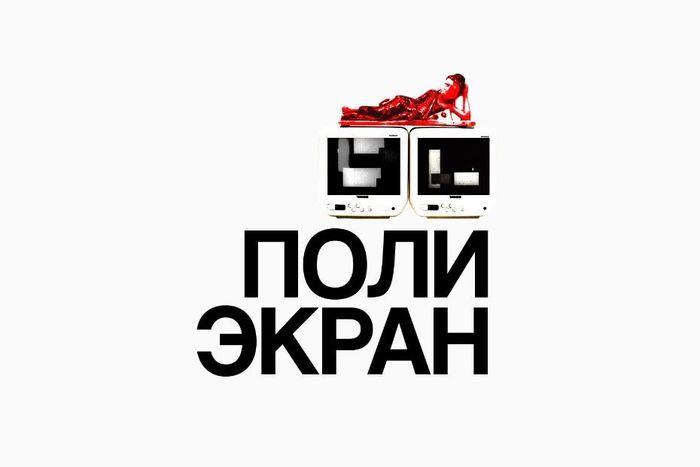 Подкаст осовременной визуальной культуре «Полиэкран» Александры Першеевой иТатьяны Фадеевой