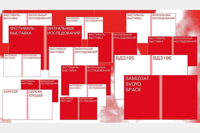 Студенты питерской Школы дизайна создали онлайн-выставку визуальных исследований