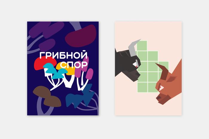 Игры студенток Школы дизайна на«Граникон-2021»