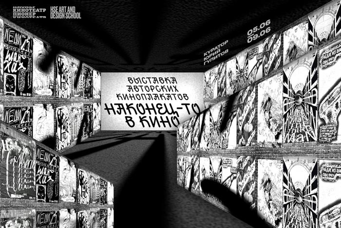 Выставка студентов Лаборатории плаката вкинотеатре «Пионер»