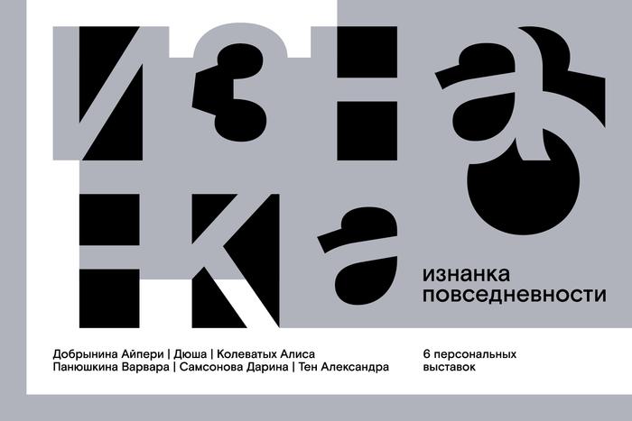 «Изнанка повседневности»: выставка студентов Школы Дизайна вНовом крыле Дома Гоголя