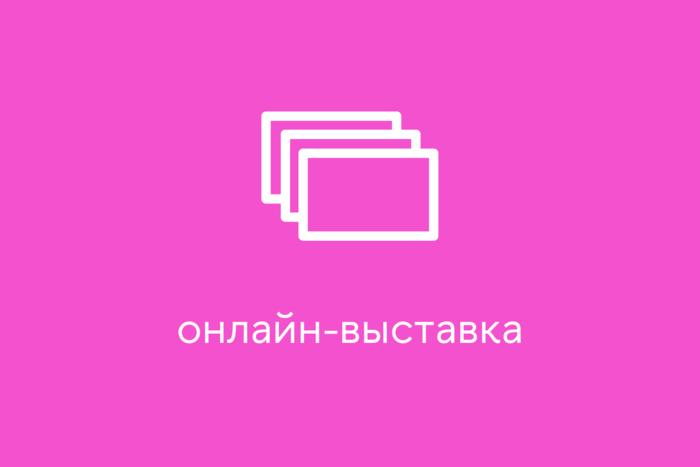 Онлайн-выставка «Желтый угол»
