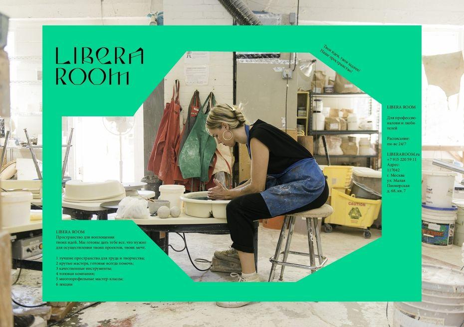 Дарья Щеголютина. Бакалавриат. Работа за 2 курс