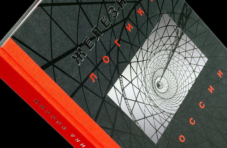 Книга «Железная логика России» для Объединенной металлургической компании (ОМК)