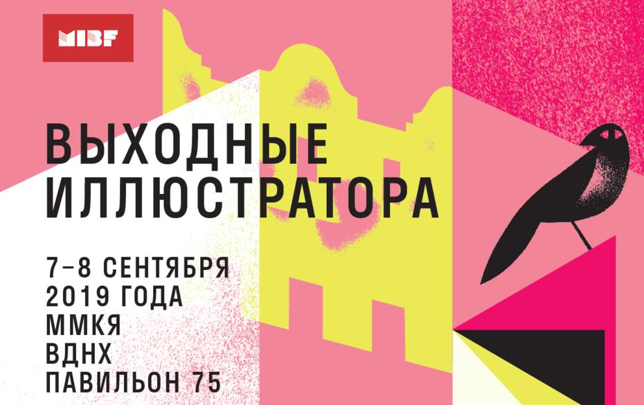 Школа дизайна на Московской Международной Книжной Ярмарке на ВДНХ