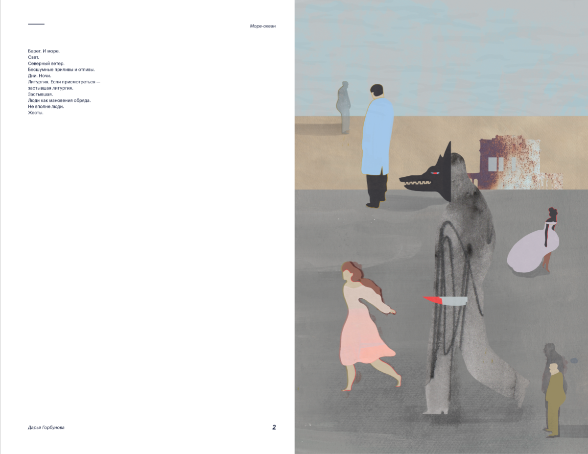 Горбунова Дарья. Иллюстрация кроману Алессандро Барикко «Море-океан»