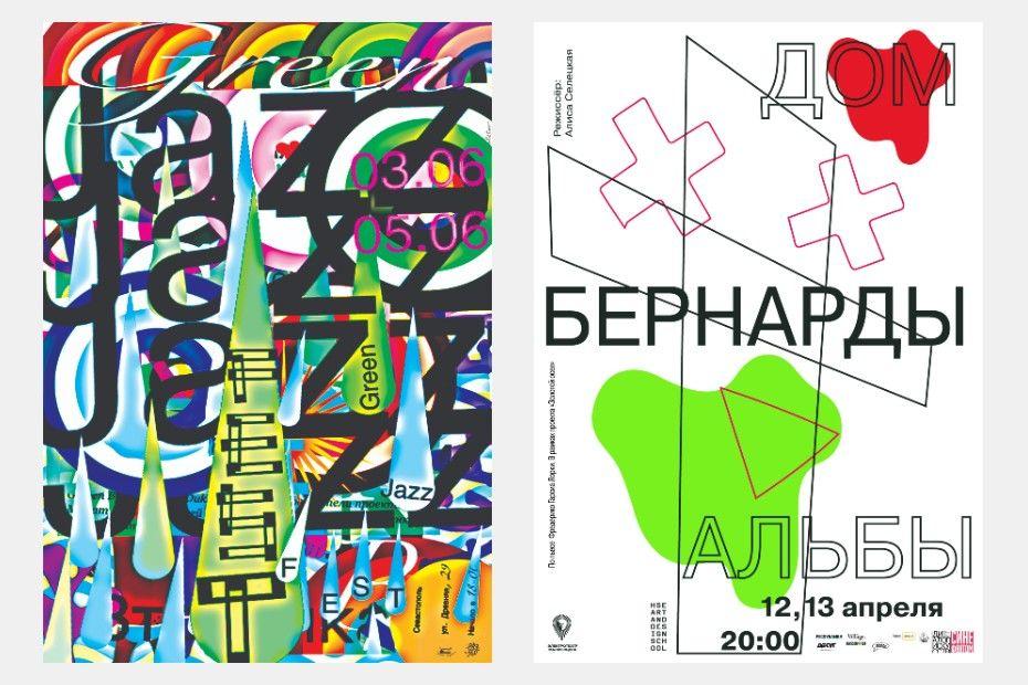 Плакат Юрия Гулитова иплакат Евгении Лисициной