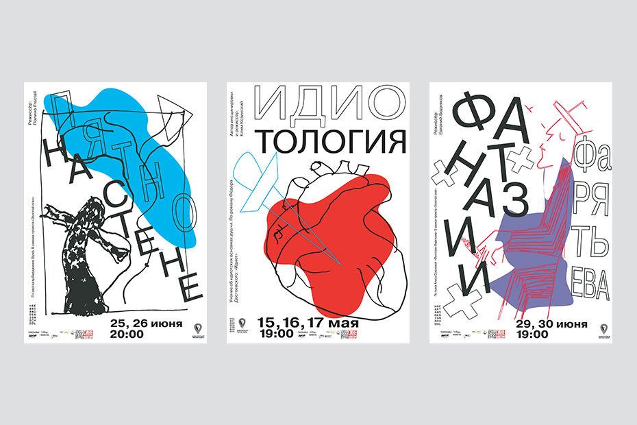 Плакаты Юрия Гулитова и Евгении Лисицыной на Международной триеннале в Софии