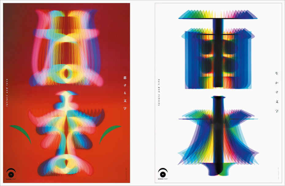 Изинтервью Мицуо Кацуи журналу «Проектор»