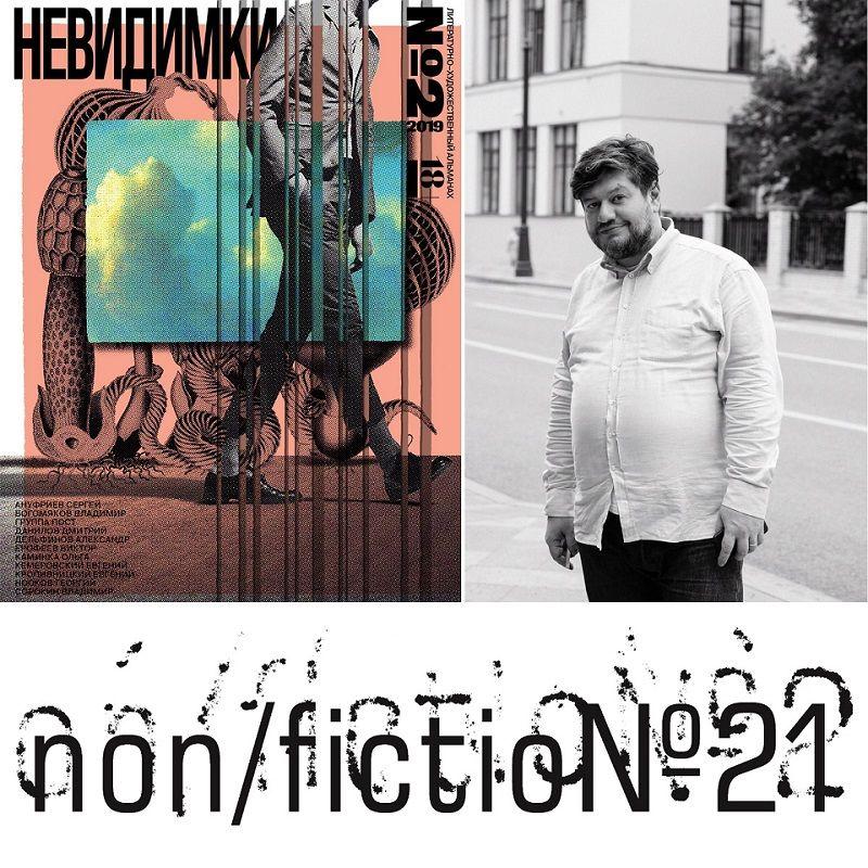 Куда пойти на Non/fiction № 21?
