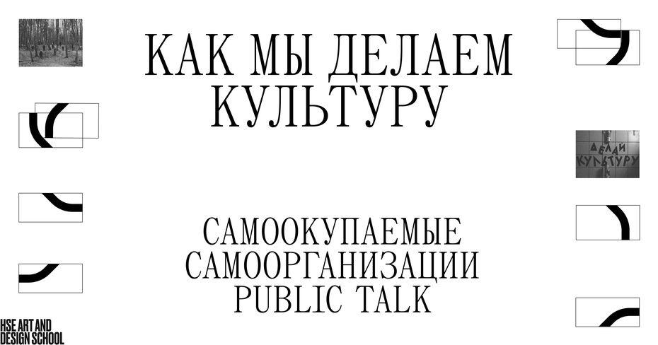 Видео: Public talk «Как мыделаем культуру?»