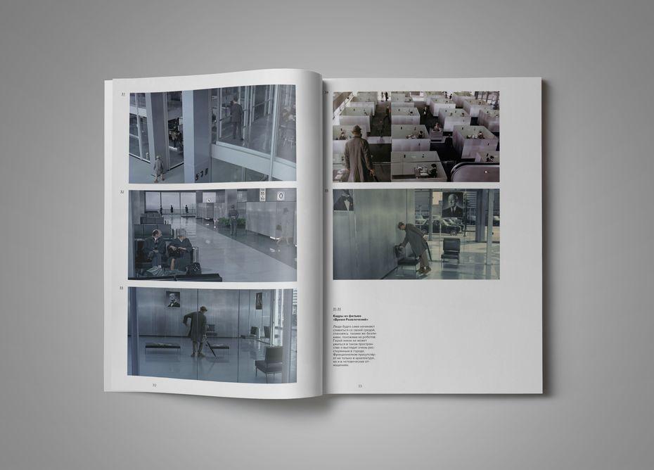 О.Хваткова. Бакалавриат. Работа за2курс. Визуальное исследование: образ города вфутуристических фильмах XXвека.