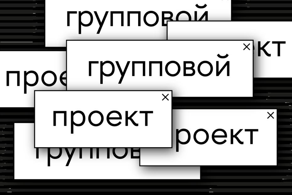 OPEN CALL / групповой проект