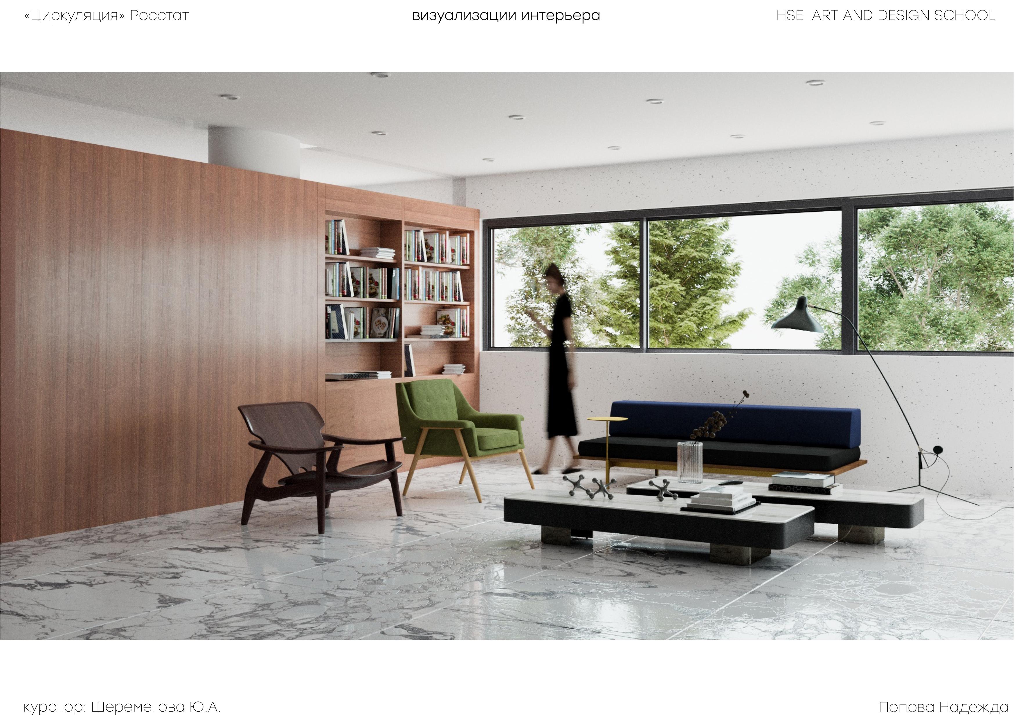 Организация пространств Росстата. Проект Лаборатории дизайна ВШЭ. Были предложены концепции организации пространства для столовой и кабинетов - hsedesignlab.ru