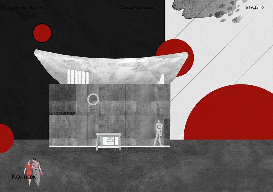 Фатима Тарланова. Москва. Работа за1курс. 3модуль . Временный фасад выставочного зала «Москва Корбюзье»