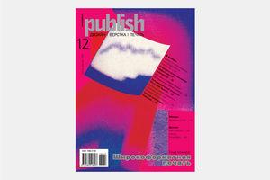Обложка для журнала Publish