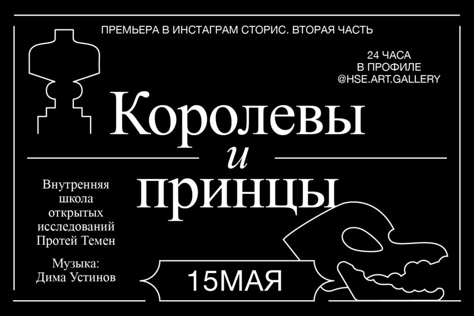 «КОРОЛЕВЫ ИПРИНЦЫ»— премьера видеоработы Протея Темена вформате инстаграм сторис