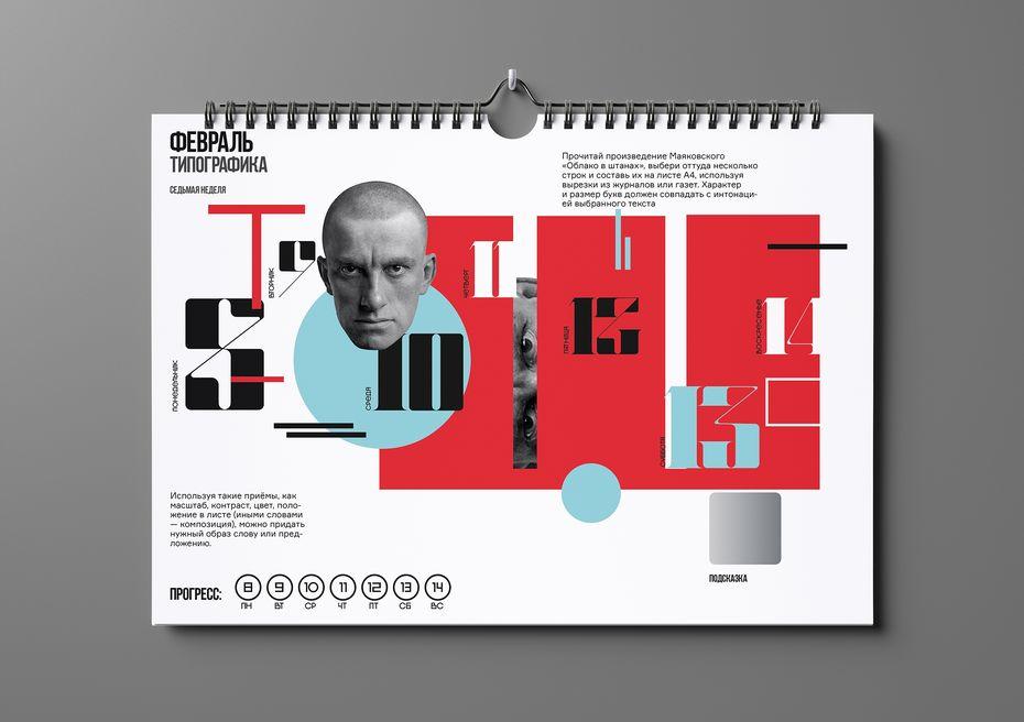 Диана Авакян. Календарь для абитуриентов Школы дизайна