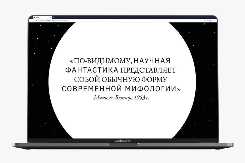 Мария Кошелева. Лонгрид «Космическая Одиссея»